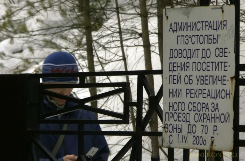 Восемь километров до Столбов: Восемь километров до Столбов (фотография №11)
