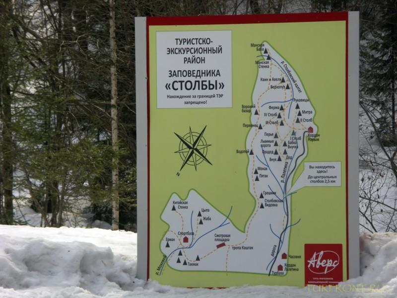 Восемь километров до Столбов: Восемь километров до Столбов (фотография №17)