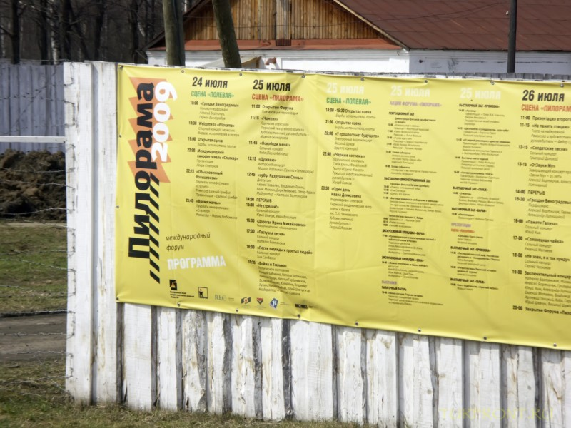 Зона-музей Пермь-36: Висящий на заборе стенд-репертуар с последнего фестиваля Пилорама-2009. (фотография №3)