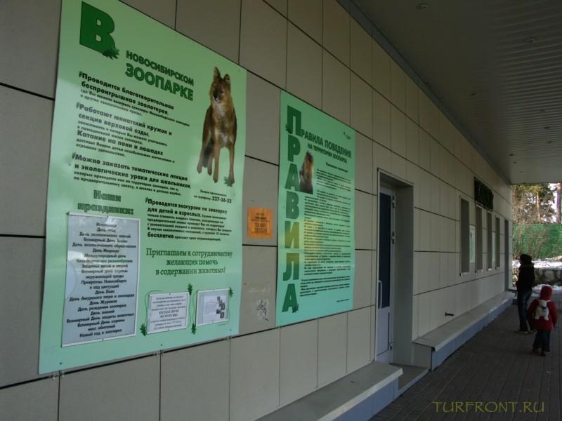 Новосибирский зоопарк: Окошки касс зоопарка. (фотография №3)