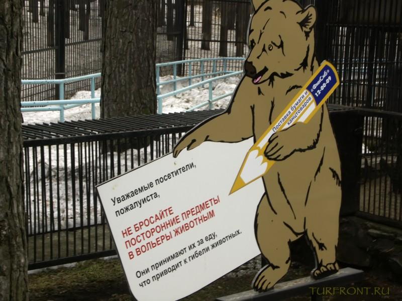 Новосибирский зоопарк: Мультяшный медведь-транспорант, предупреждающий о запрете кормить зверей. (фотография №15)
