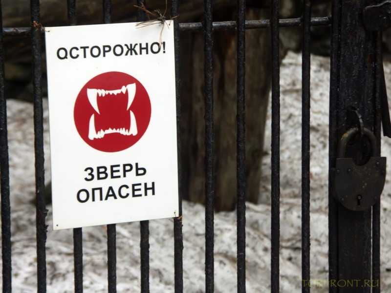 Новосибирский зоопарк: Табличка на клеткетигра, предупреждающая, что зверь опасен. (фотография №28)