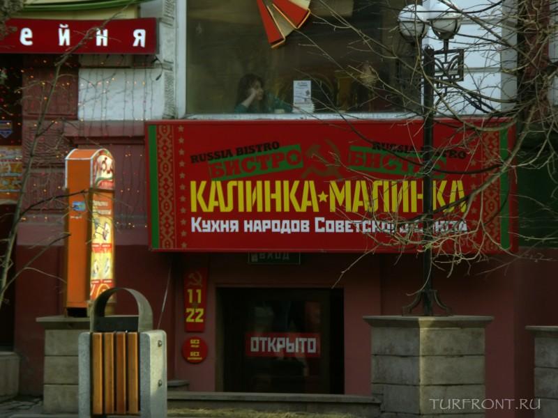 Три дня в Красноярске: Кафе Калинка-Малинка с кухней народов Советского Союза. (фотография №9)