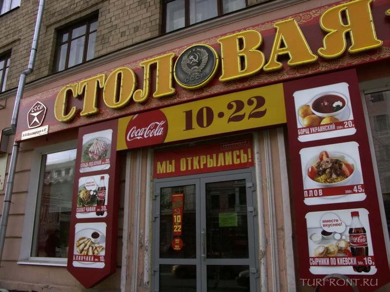 Три дня в Красноярске: Столовая Советского Периода, пр. Мира. (фотография №10)