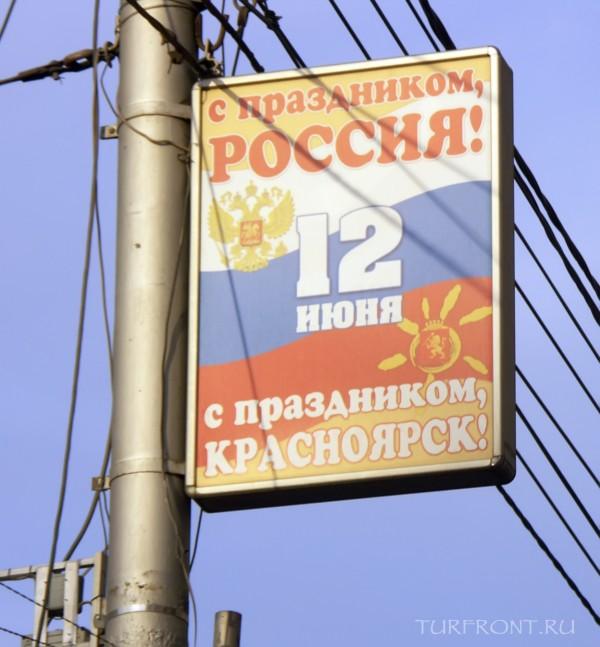 Три дня в Красноярске: Город Красноярск, апрель 2010 года (фотография №56)