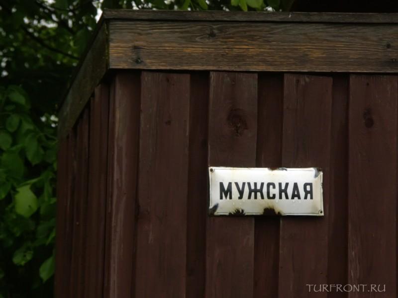 Ночевка в дождливой Сортавале: Забор туалета около вокзала. (фотография №29)