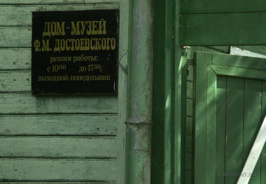 Старая Русса: места Достоевского: Старая Русса; места Достоевского (фотография №7)
