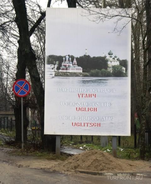 Углич кремль памятник жития царевича