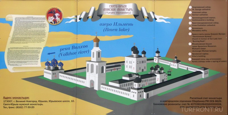 Великого Новгорода